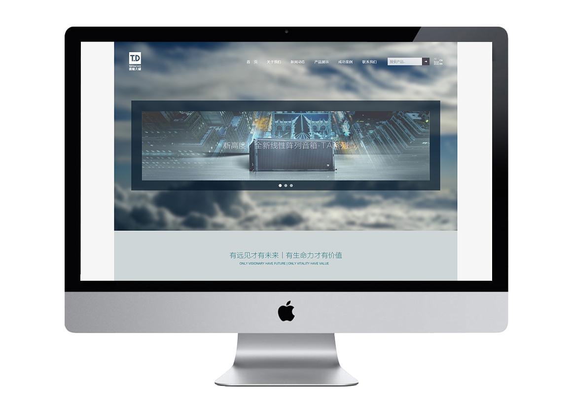 衢州唐龙太极:品牌型网站建设