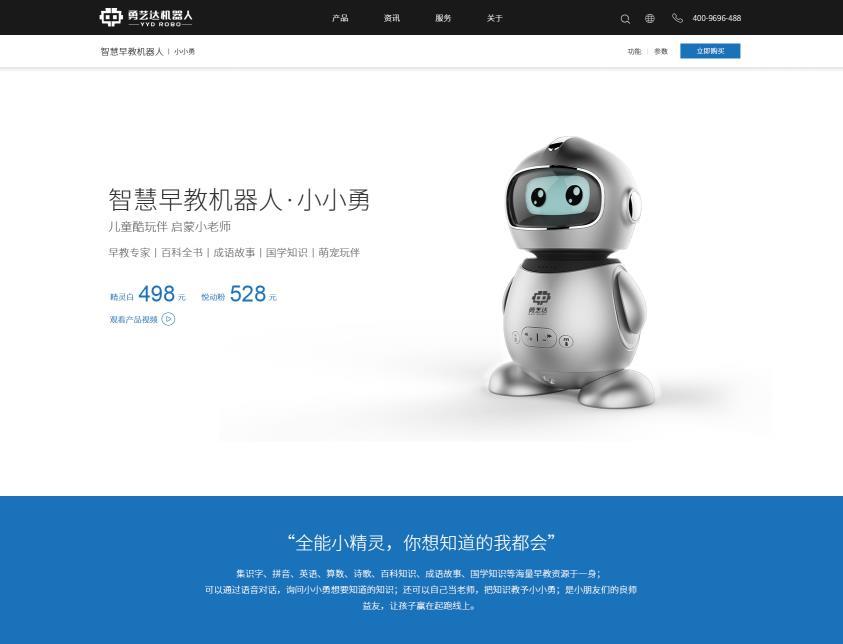 网站建设中的产品专题页面设计要做哪些准备工作?
