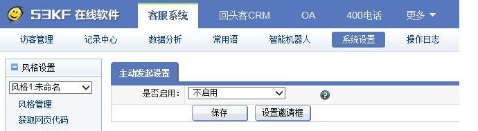 西安网站建设中通常会使用53快服系统