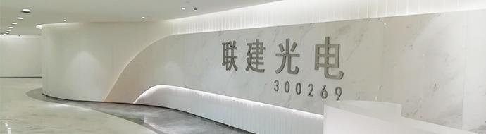 【上线】联建光电(股票代码300269)网站建立项目顺遂上线