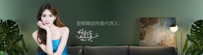 中标:香港皇朝傢俬集团,始于1997